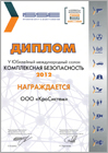 Diploma of «Integrated safety & security» 2012 international exhibition