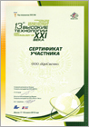 Certificate of participant of the 13rd international exhibition «High technologies of XXI century»