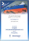 Diploma for participation in «innovative Russia - 2012» week