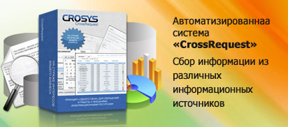 CrossRequest