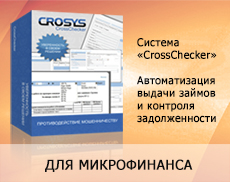 CrossChecker microfinance